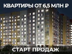 ЖК «Дом на Барвихинской». Старт продаж! Квартиры бизнес-класса от 6,5 млн руб.,